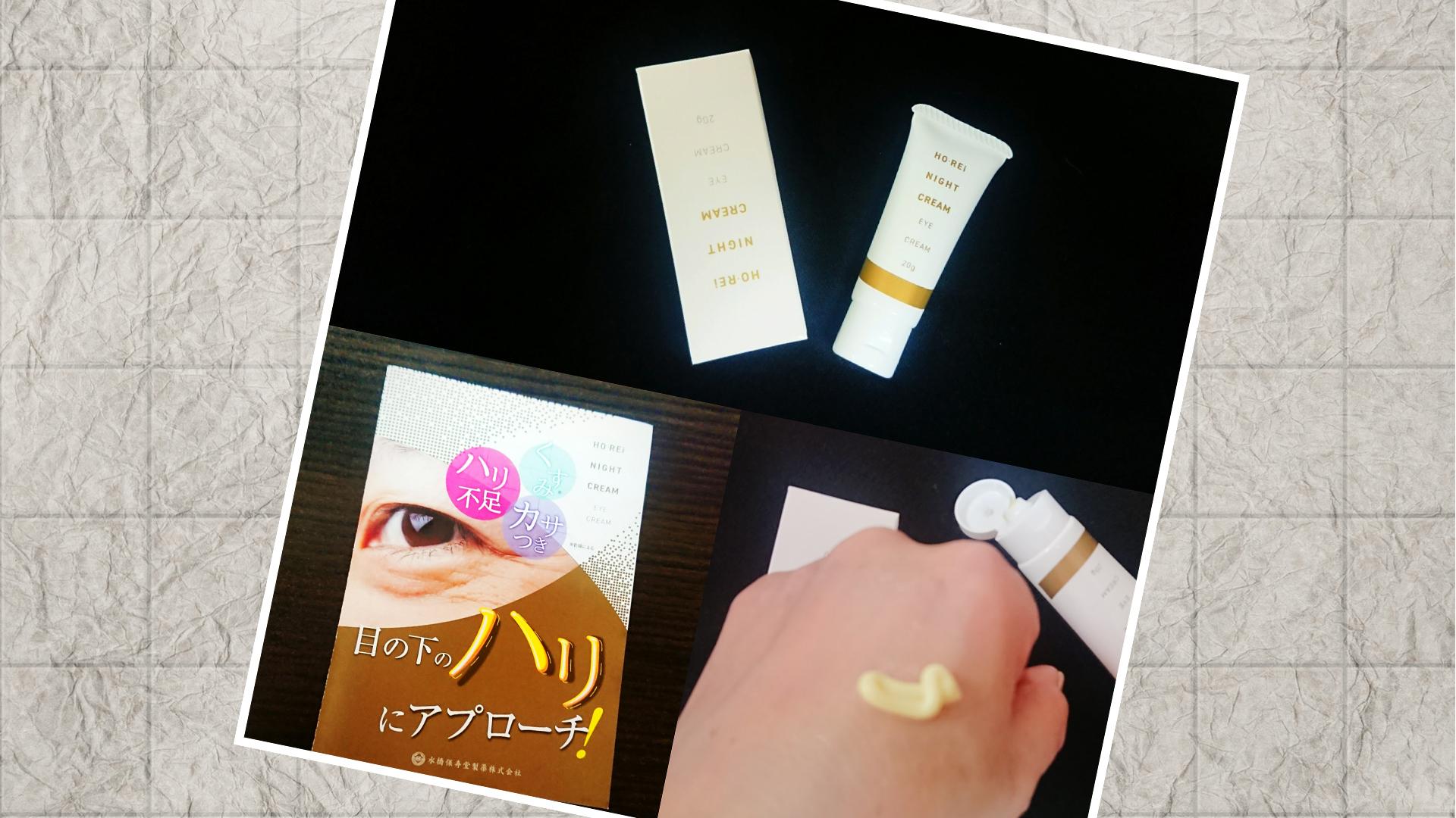 水橋保寿堂製薬/ホーレイナイトアイクリーム